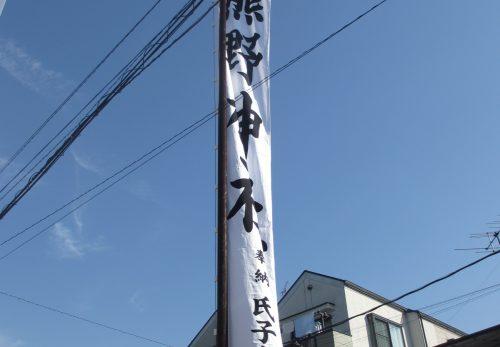 熊野神社 大幟