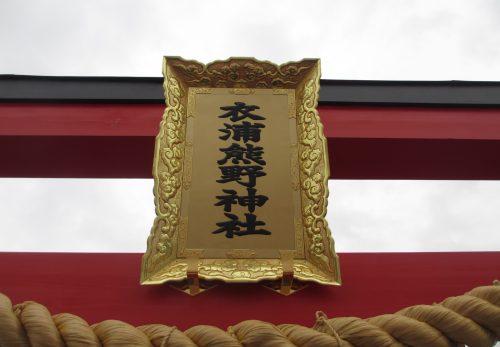 衣浦熊野神社