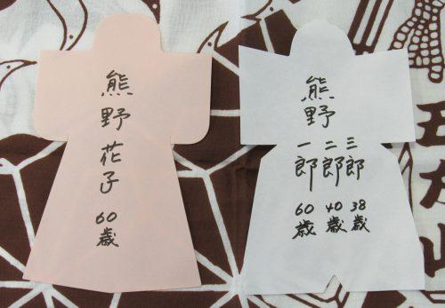 6月30日 夏越大祓式